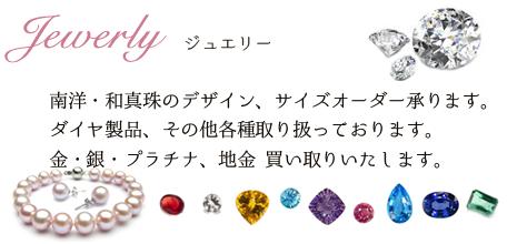 南洋・和真珠、デザイン、サイズオーダー承ります。ダイヤ製品その他各種ジュエリー取り扱っております。金・銀・プラチナ、地金買い取りもいたします。