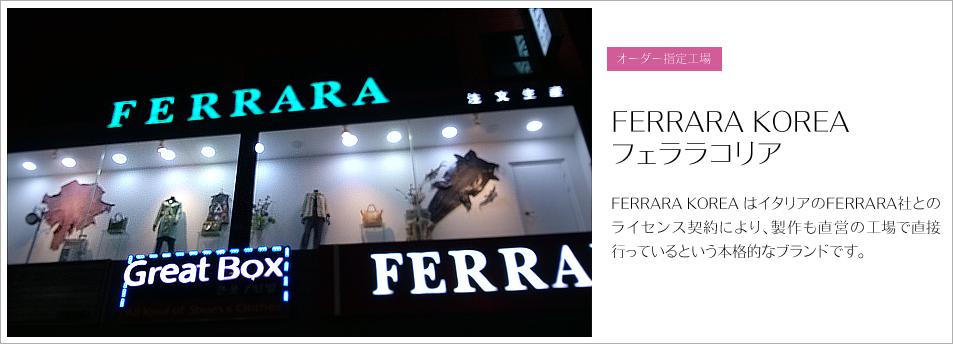 オーダー指定工場FERRARA KOREA